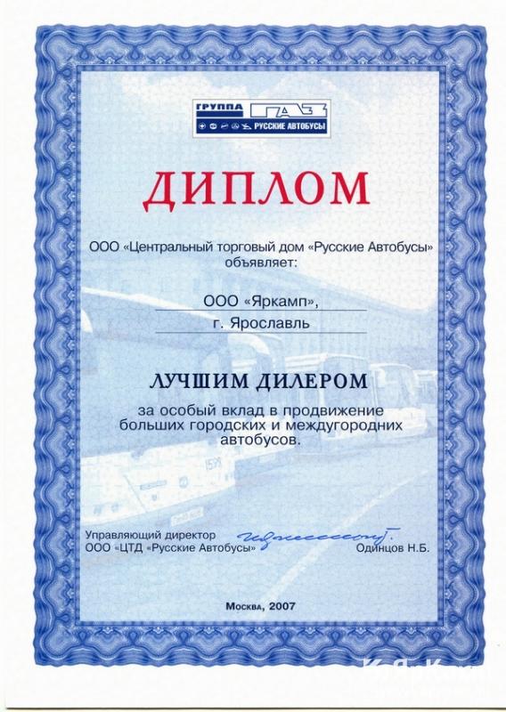Сертификаты и свидетельства дилера ЯрКамп Диплом за особый вклад в продвижение больших городских автобусов