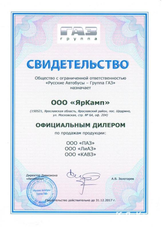 Сертификаты На Запчасти Газ