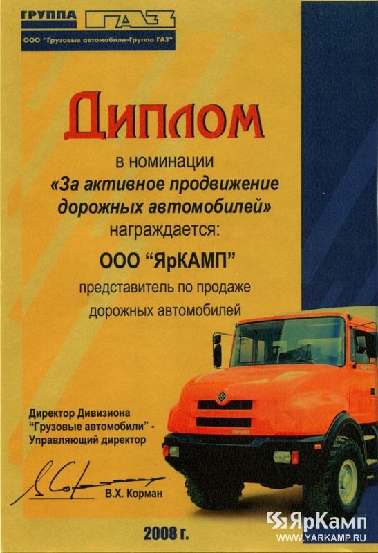 Сертификаты и свидетельства дилера ЯрКамп Диплом в номинации За активное продвижение дорожных автомобилей