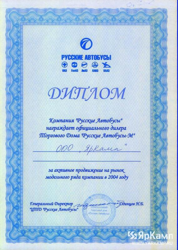 Сертификаты и свидетельства дилера ЯрКамп Диплом за активное продвижение на рынок модельного ряда компании в 2004 году