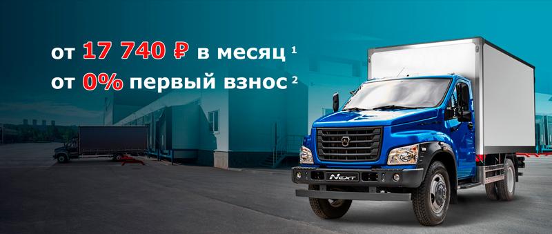 ГАЗон NEXT от 17 740 рублей в месяц