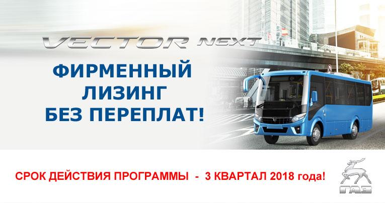 Фирменный лизинг Вектор Некст