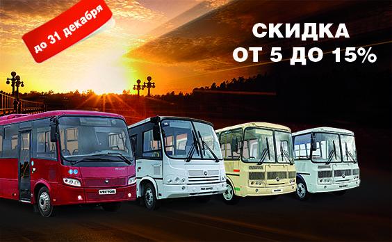 Скидки на лизинг автобусов ПАЗ